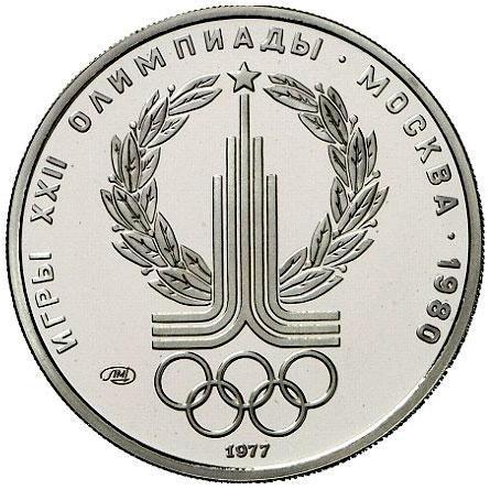 купить 150 рублей 1977 года ЛМД эмблема