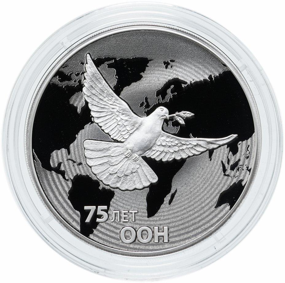 """купить 3 рубля 2020 Proof """"75 лет ООН"""""""