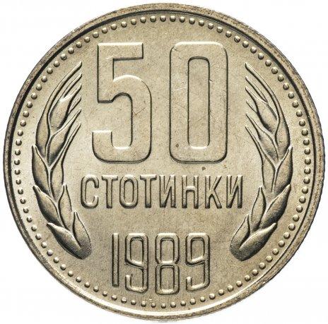 купить Болгария 50 стотинок 1989