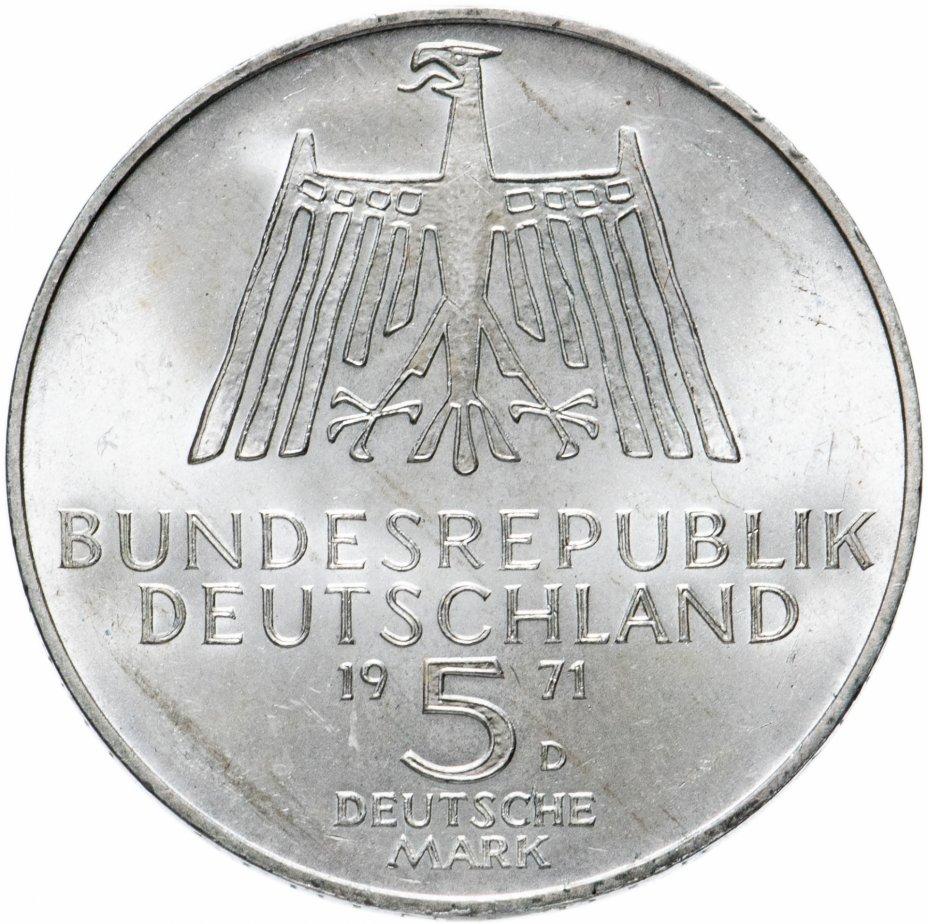 """купить Германия 5 марок 1971 """"500 лет со дня рождения Альбрехта Дюрера"""""""