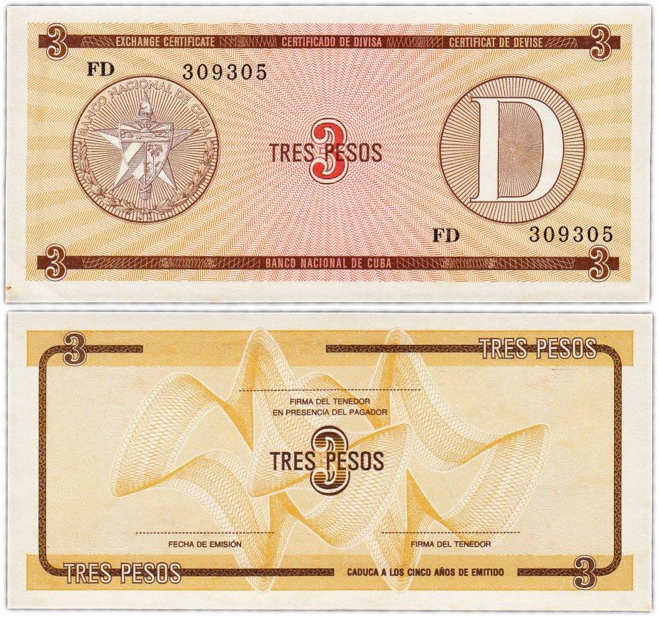 купить Куба 3 песо 19** (Валютный сертификат - серия D)