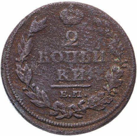 купить 2 копейки 1812 года ЕМ-НМ