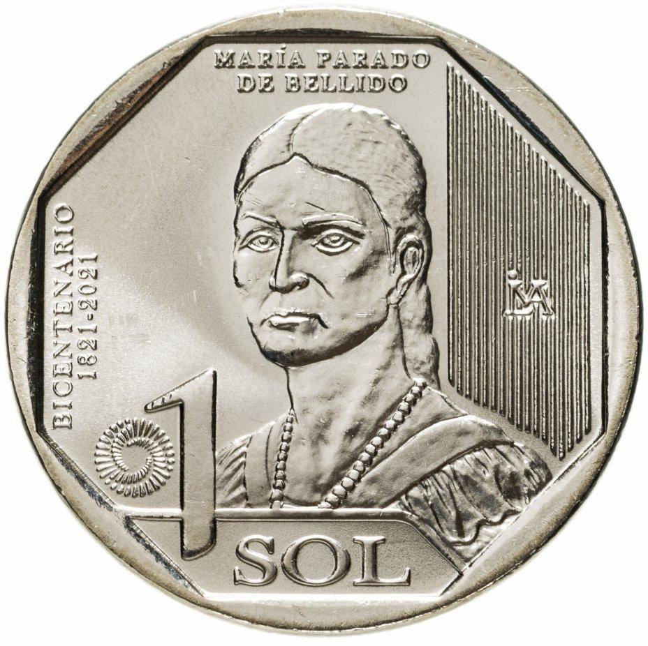 """купить Перу 1 соль 2020 """"200 лет Независимости - Мария Парадо де Бельидо"""""""