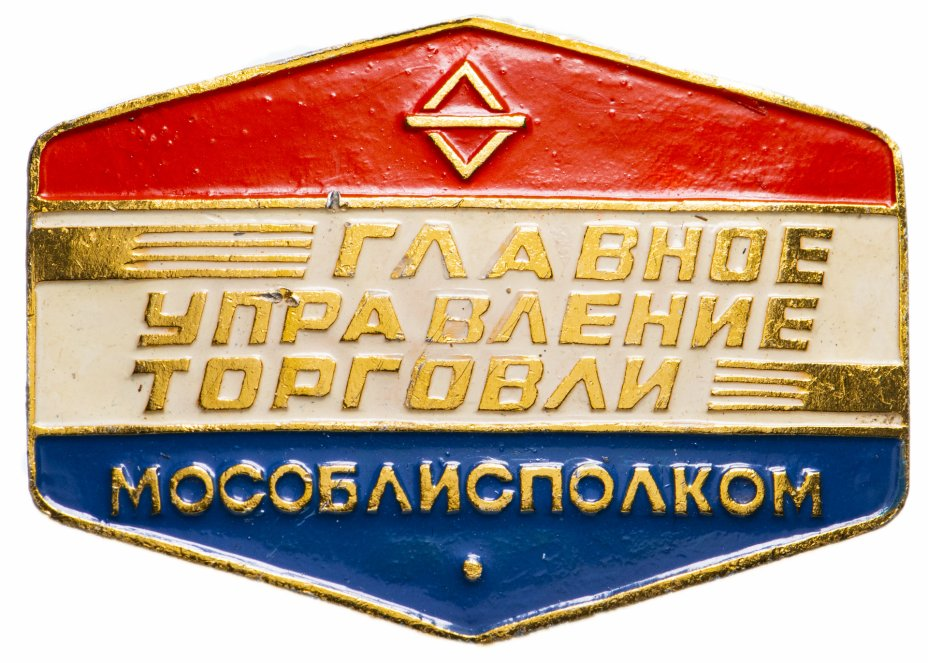 купить Значок Главное управление торговли Мособлисполком (Разновидность случайная )