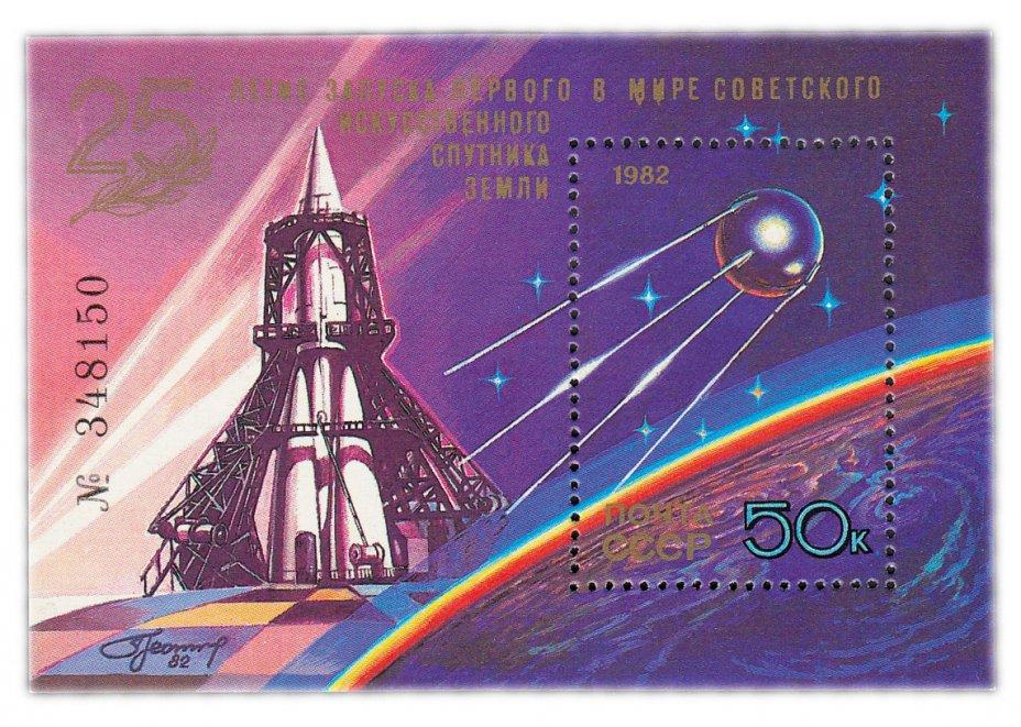 """купить 50 копеек 1982 """"25 лет запуску первого в мире искусственного спутника Земли (ИСЗ)"""" Почтовый блок"""