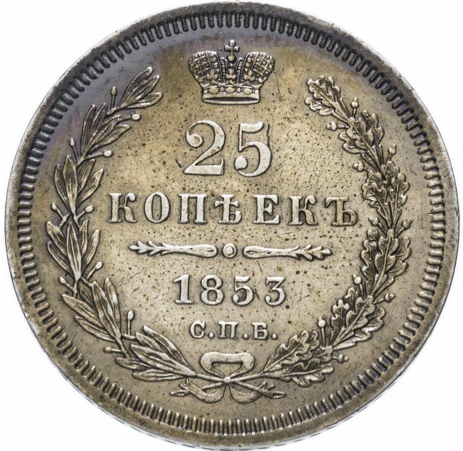 купить 25 копеек 1853 СПБ-HI   реверс корона узкая