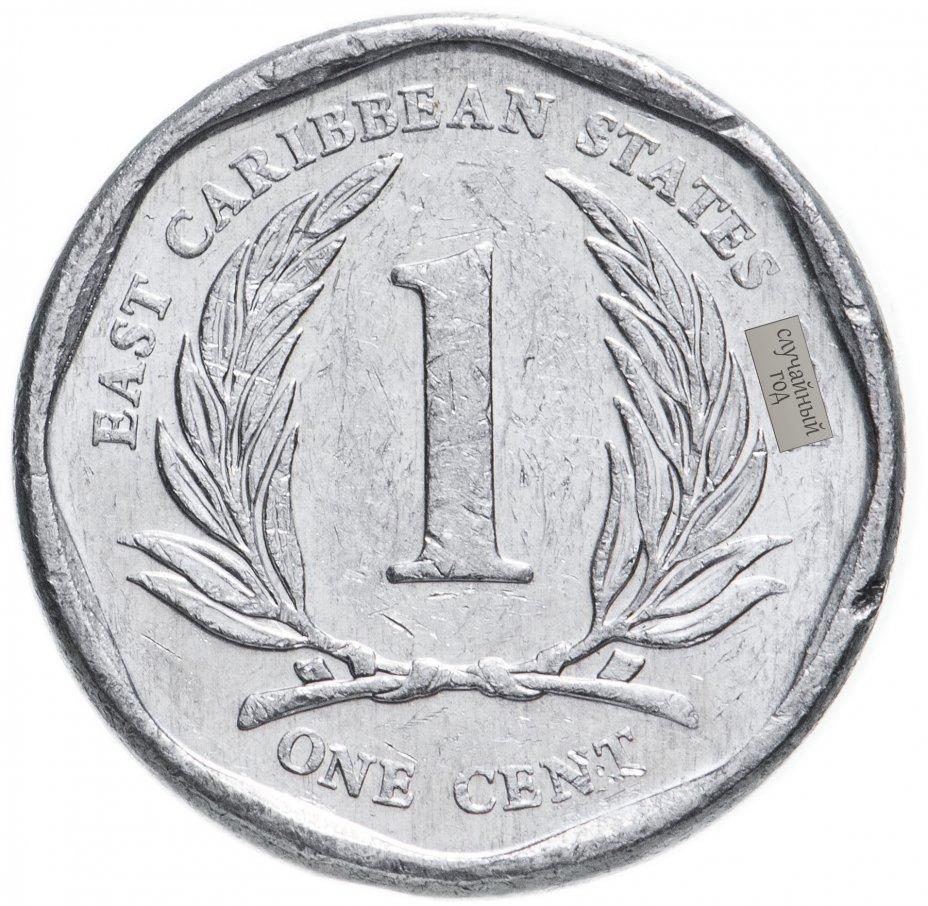купить Восточные Карибы 1 цент (cent) 2002-2013