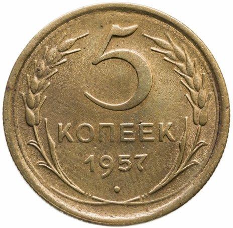 купить 5 копеек 1957