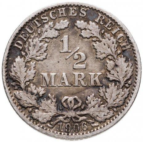 """купить Германия, Германская Империя,  1/2 марки 1906 """"F"""""""