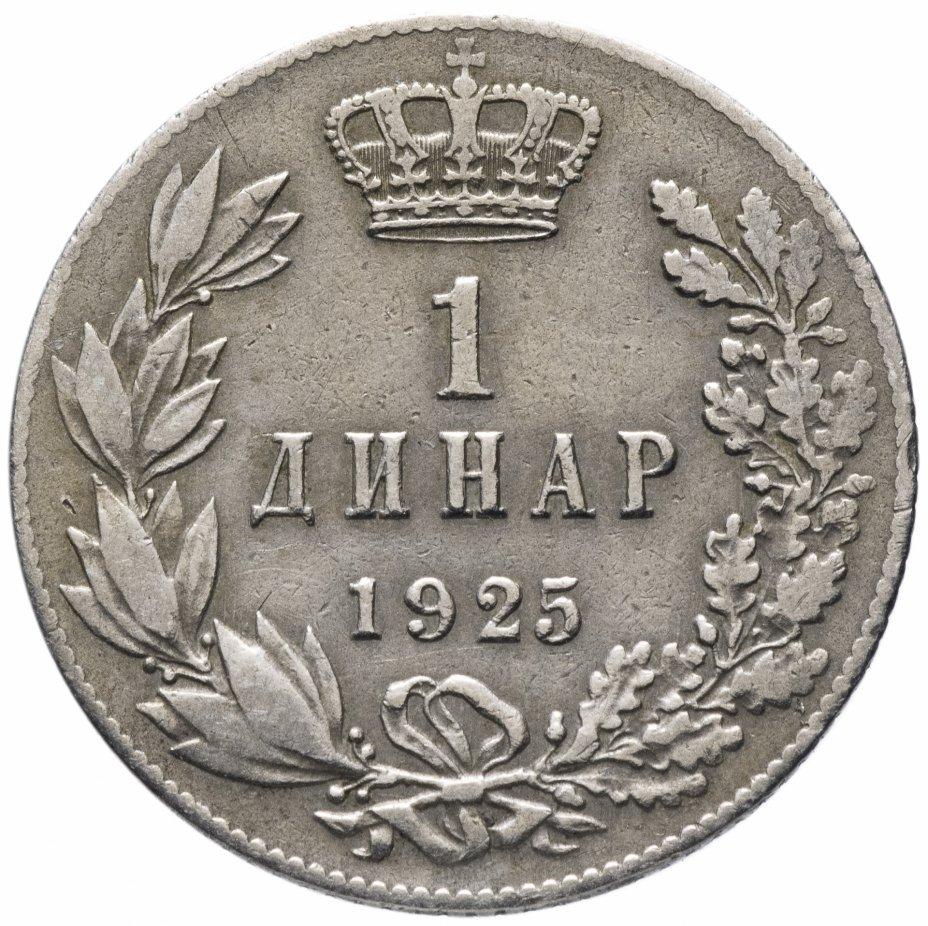 купить Югославия 1 динар 1925