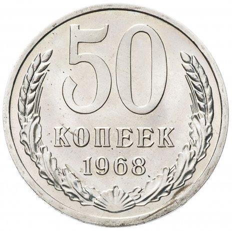 купить 50 копеек 1968