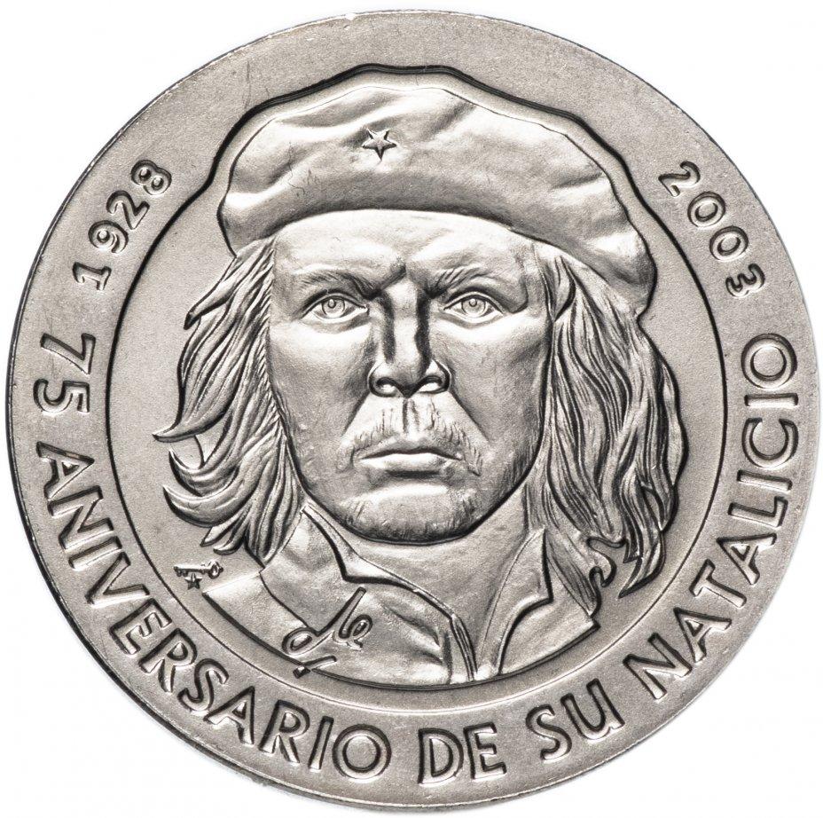 """купить Куба 1 песо (peso) 2003 """"75 лет со дня рождения Эрнесто Че Гевара"""""""