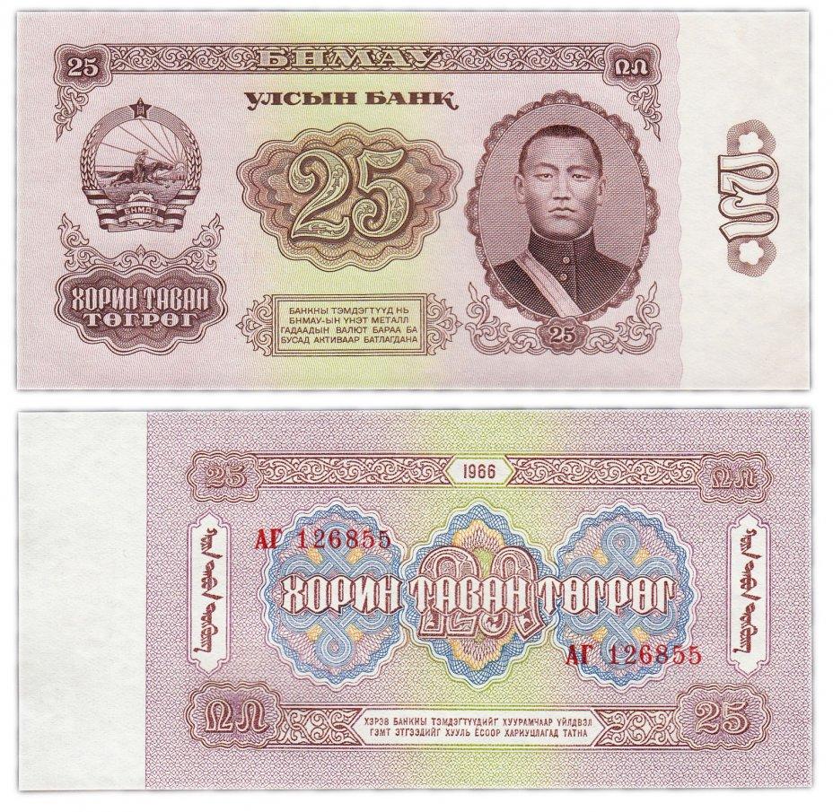 купить Монголия 25 тугриков 1966 год Pick 39