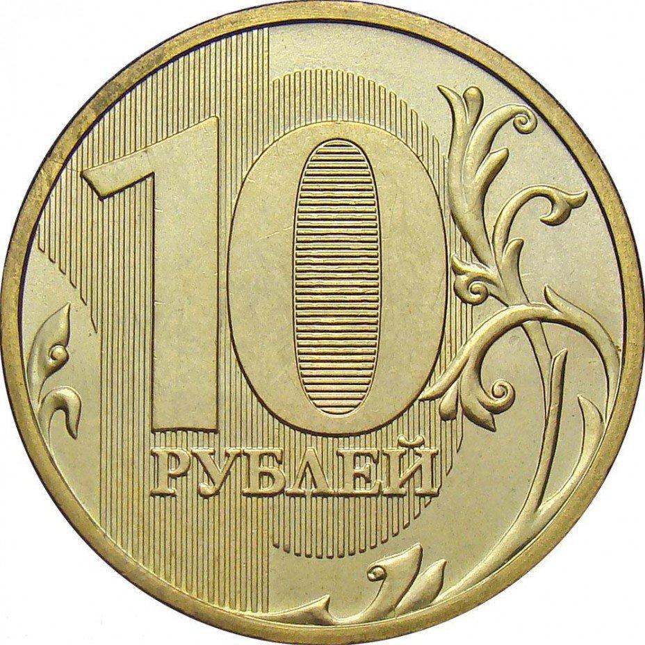 купить 10 рублей 2009 года ММД штемпель 1.1Д1