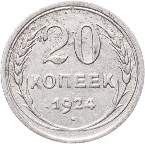 купить 20 копеек 1924