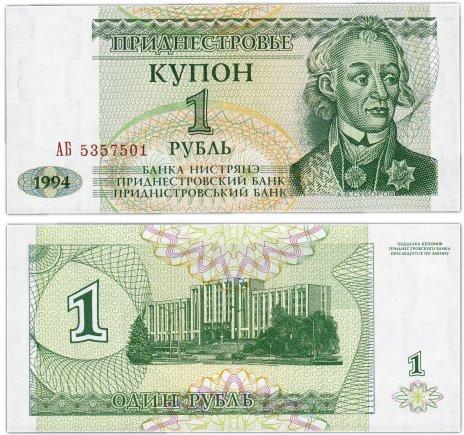 купить Приднестровье 1 рубль 1994