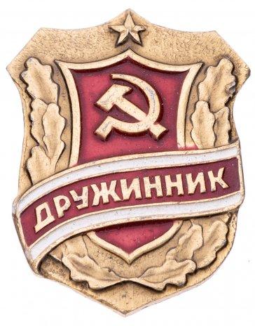 """купить Нагрудный знак """"Дружинник"""" тип 1, алюминий, краска, СССР, 1970-1980 гг."""