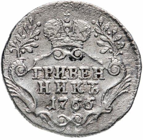 купить Гривенник 1766 СПБ-TI