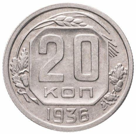 купить 20 копеек 1936