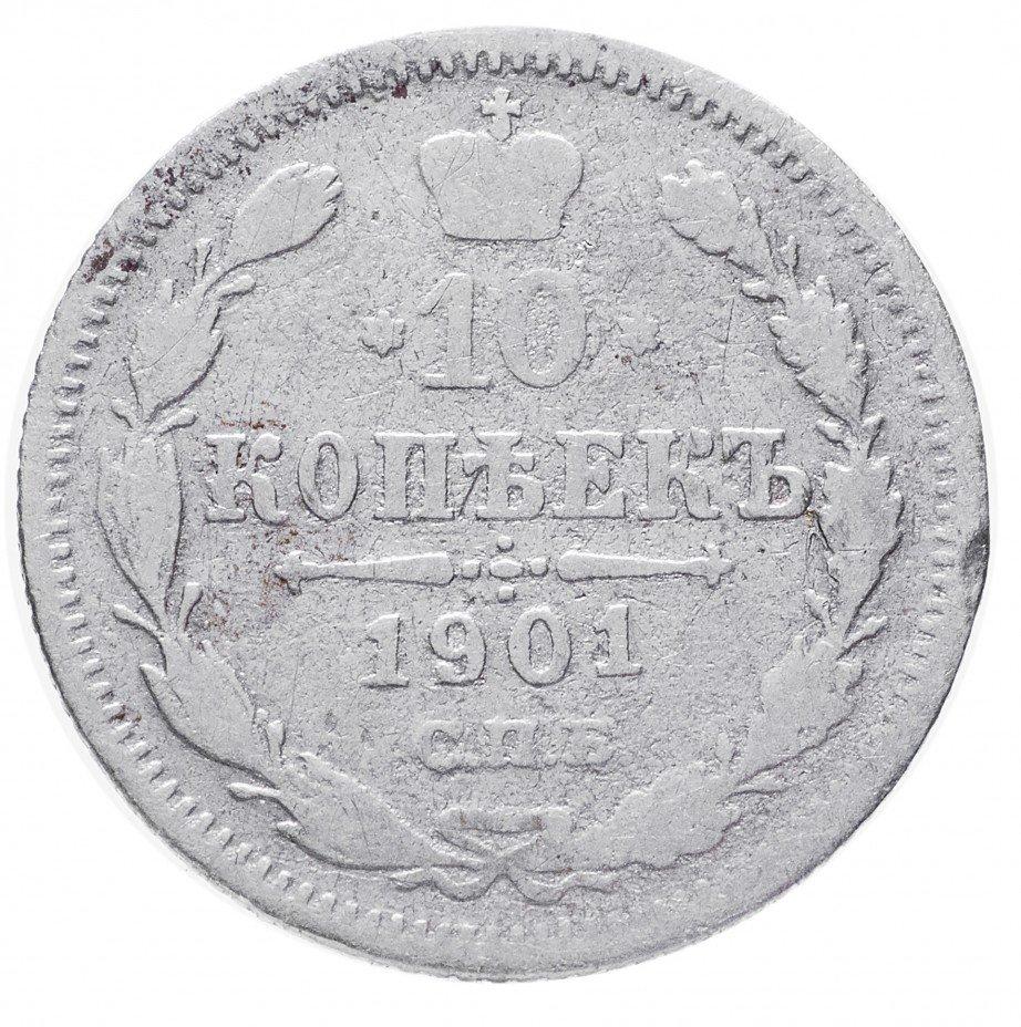 купить 10 копеек 1901 СПБ-АР