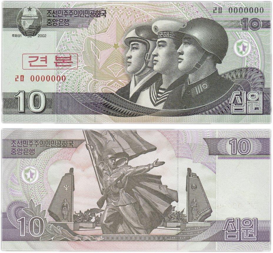 купить Северная Корея 10 вон 2002 (Pick 59s) Образец