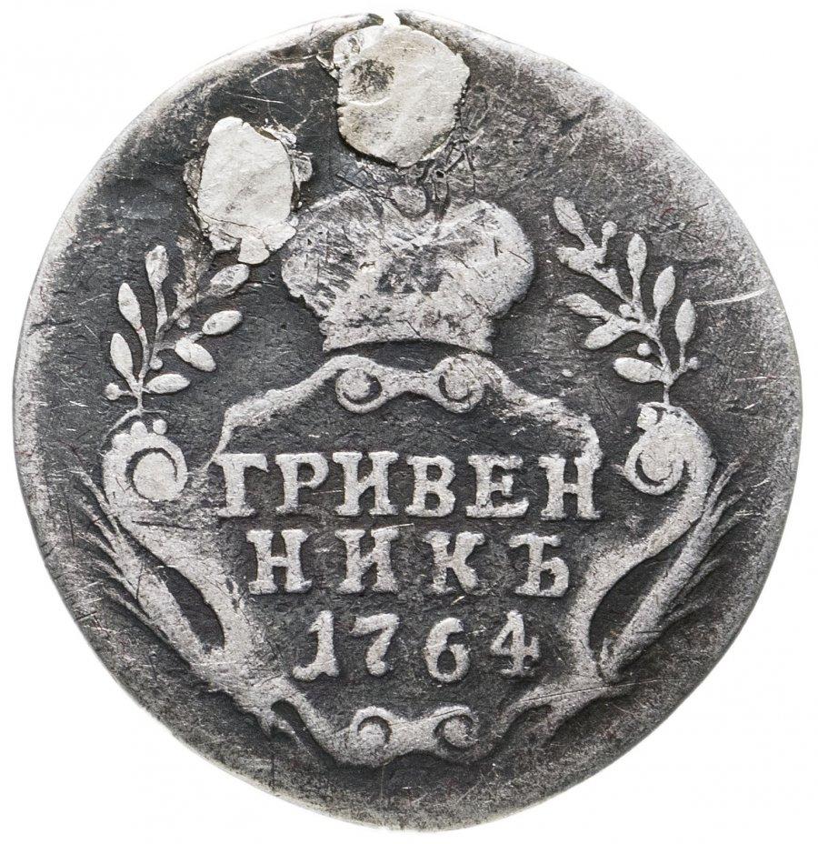 купить гривенник 1764    без обозначения монетного двора