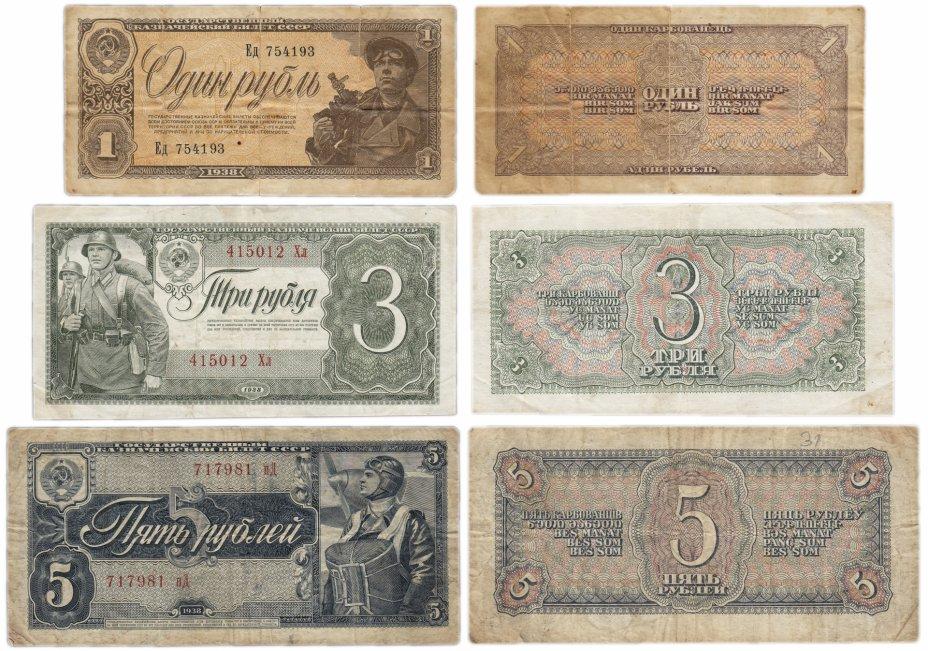 купить Полный набор банкнот 1938 года 1, 3 и 5 рублей (3 боны)