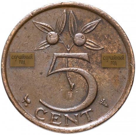 купить Нидерланды 5 центов (cents) 1950-1980