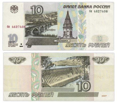 купить 10 рублей 1997 (без модификации), тип литер маленькая/маленькая