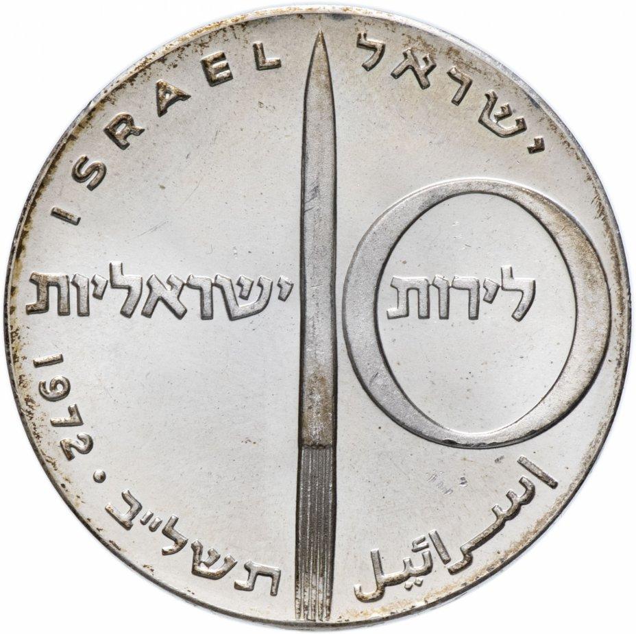 "купить Израиль 10 лир (лирот, lirot) 1972 ✡ 24 года Независимости знак монетного двора ""✡"" на аверсе: Иерусалим"