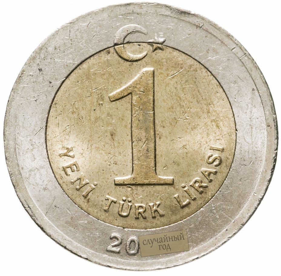 купить Турция 1 новая лира (yeni turk lirasi) 2005-2008, случайная дата