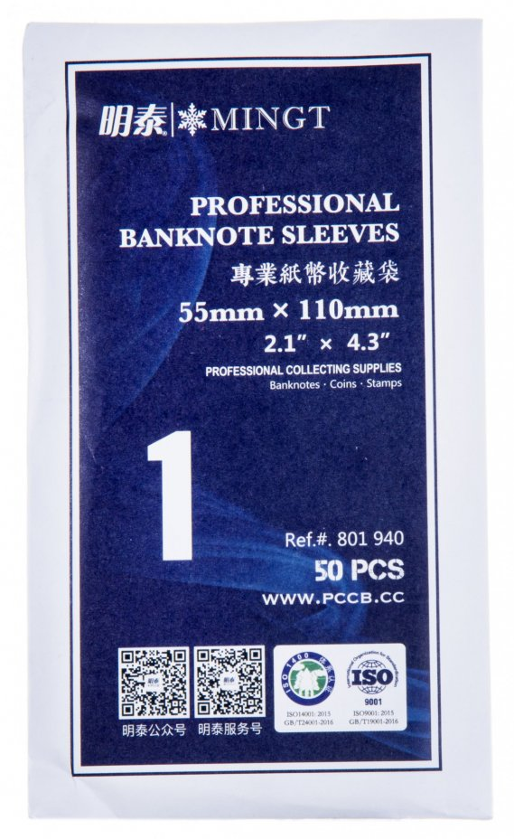 купить Холдеры для банкнот 55*110 мм №1 50 шт в упаковке, PCCB