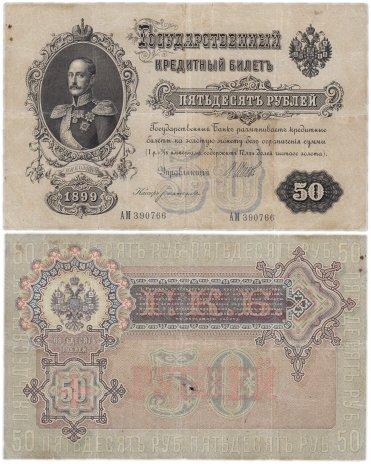 купить 50 рублей 1899 Шипов, кассир Богатырев, выпуск Царского Правительства