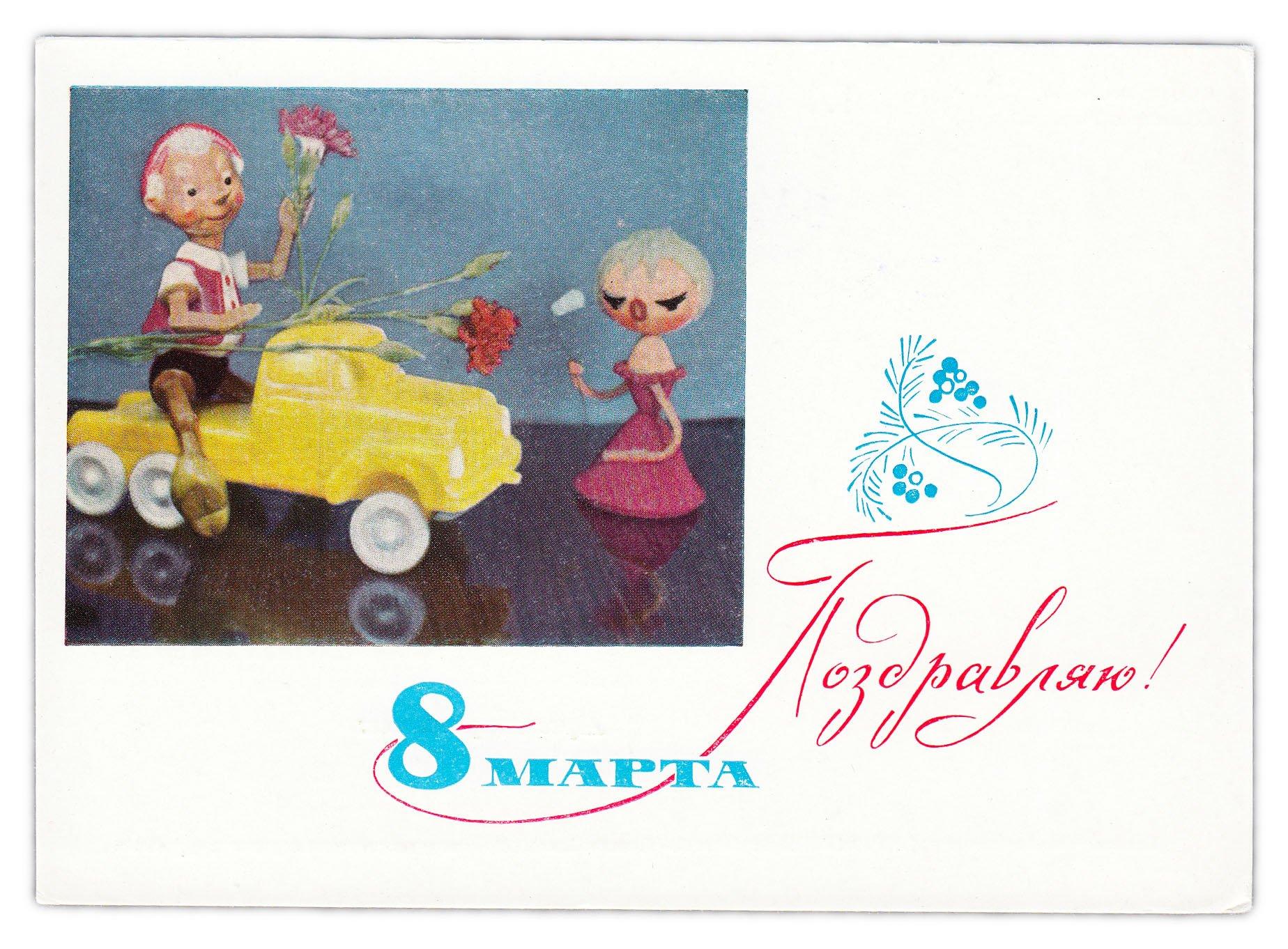 Открытки с куклами 8 марта