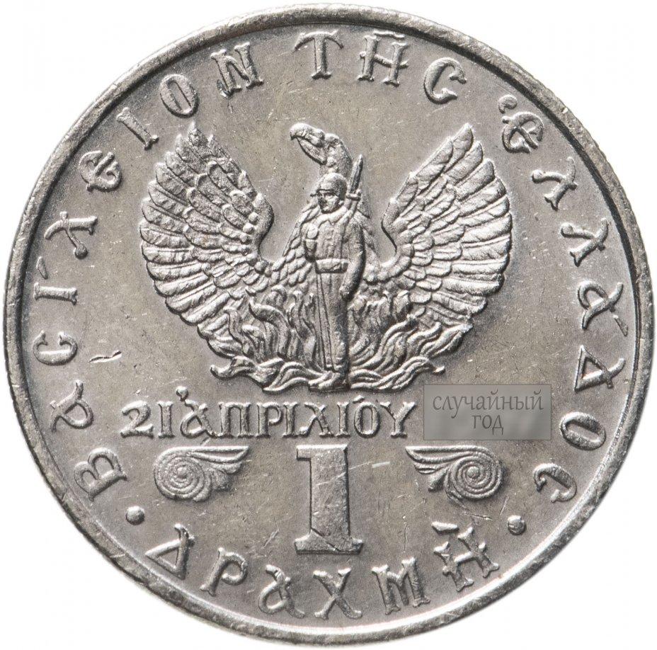 купить Греция 1 драхма (драхмн, drachma) 1971-1973, случайная дата