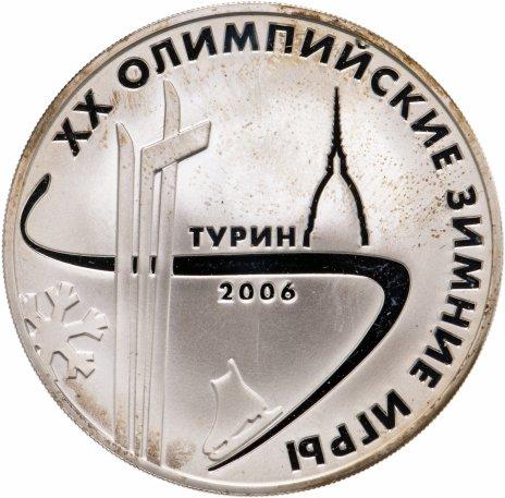 купить 3 рубля 2006 ММД XX Олимпийские зимние игры