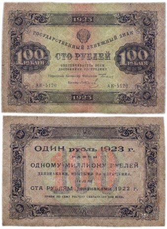 купить 100 рублей 1923 1-й выпуск, кассир Колосов