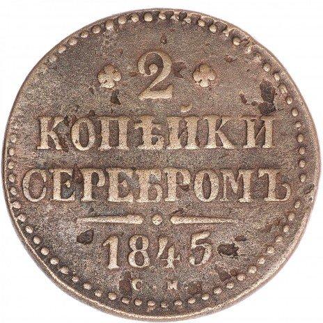 купить 2 копейки 1845 СМ