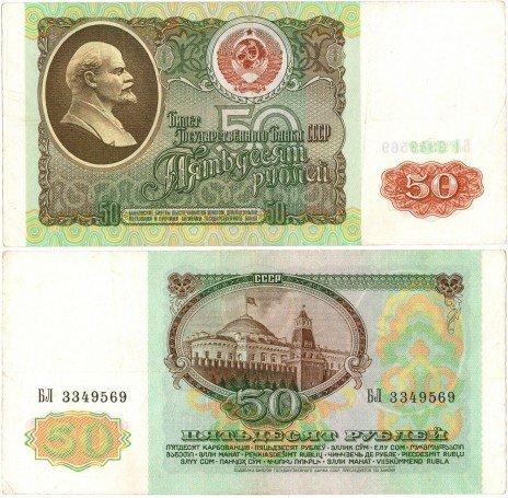 купить 50 рублей 1991, хорошее состояние