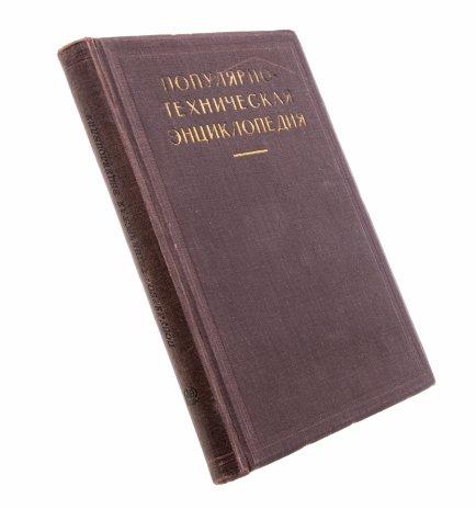 купить Популярно - техническая энциклопедия, бумага, печать, Государственное издательство, СССР, 1928 г.