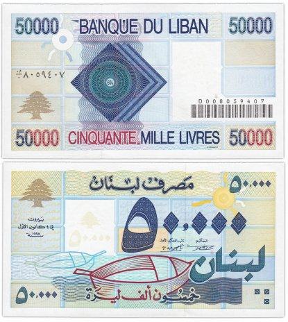 купить Ливан 50000 ливров 1995 (Pick 73)