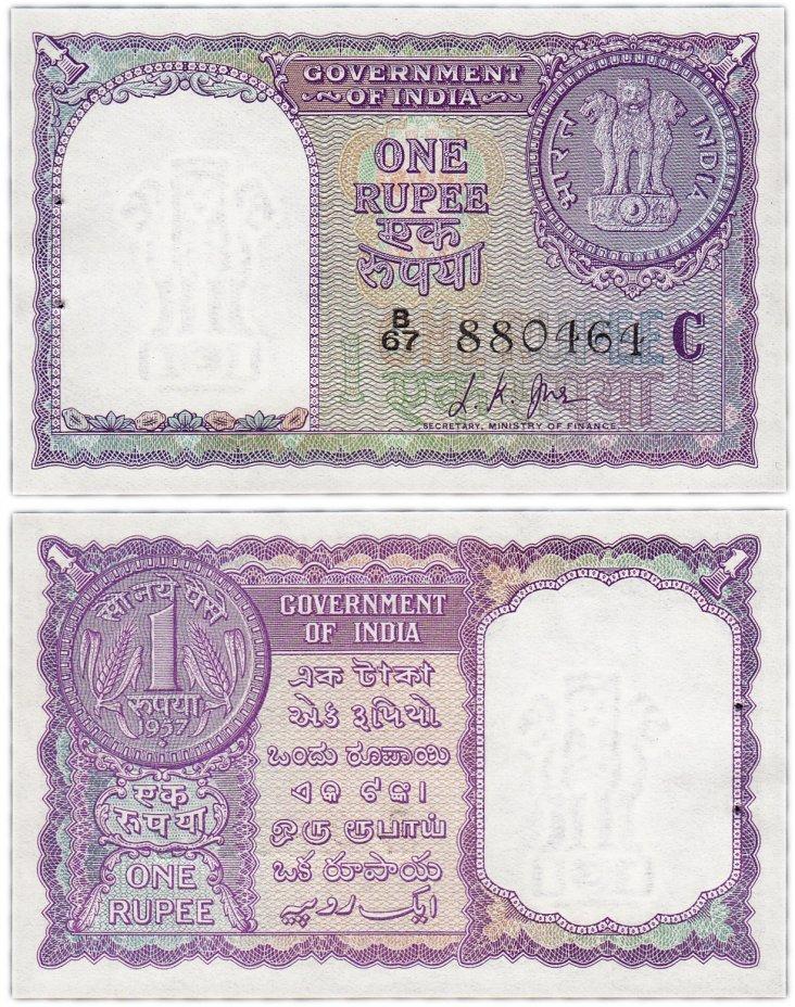 """купить Индия 1 рупия 1957 (Pick 75e) """"Литера С"""" (Банковский степлер)"""