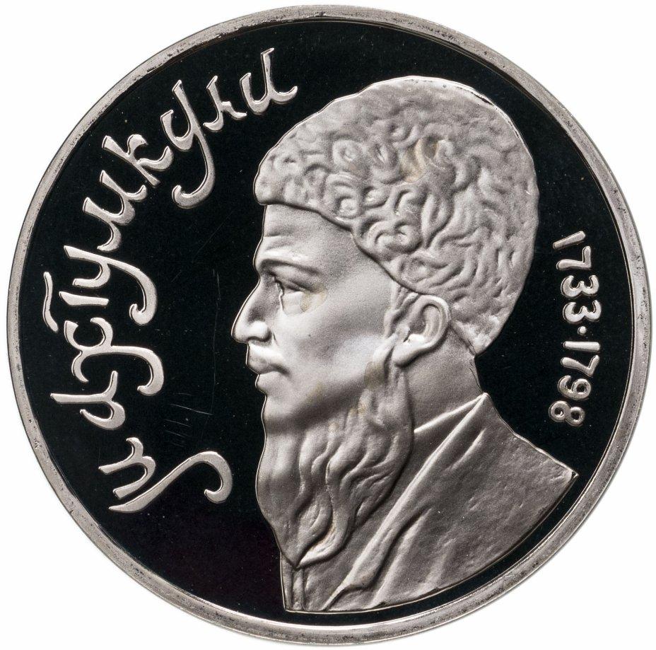 """купить 1 рубль 1991 Proof """"Махтумкули - туркменский поэт и мыслитель"""""""