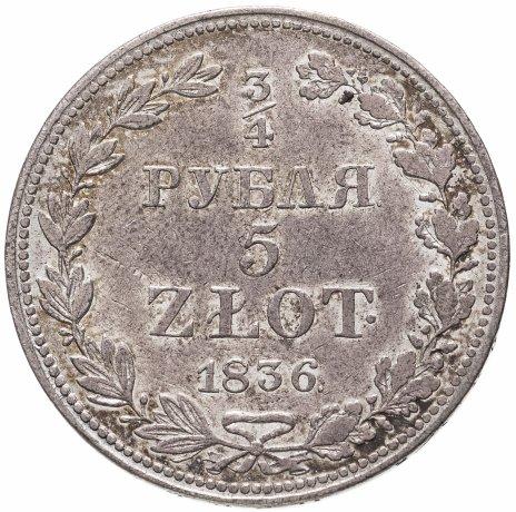 купить 3/4 рубля - 5 злотых 1836 MW русско-польские