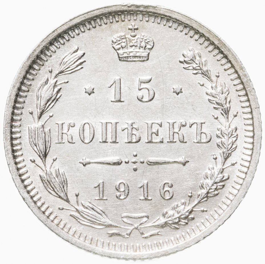 купить 15 копеек 1916 ВС