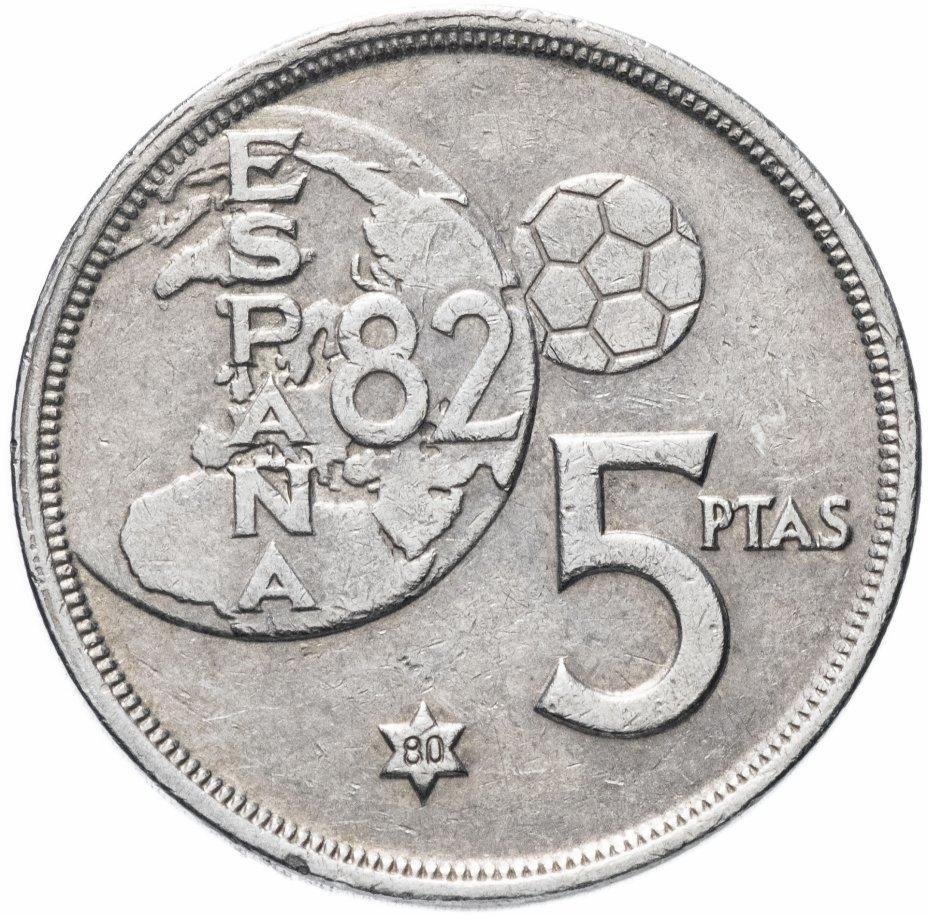 купить Испания 5 песет (pesetas) 1980 80 внутри звезды