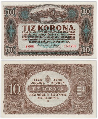 купить Венгрия 10 крон 1920 (Pick 60)