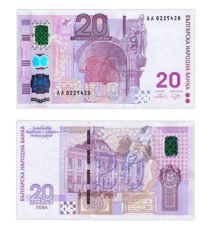 купить Болгария 20 лев 2005 (Pick 121) Юбилейная