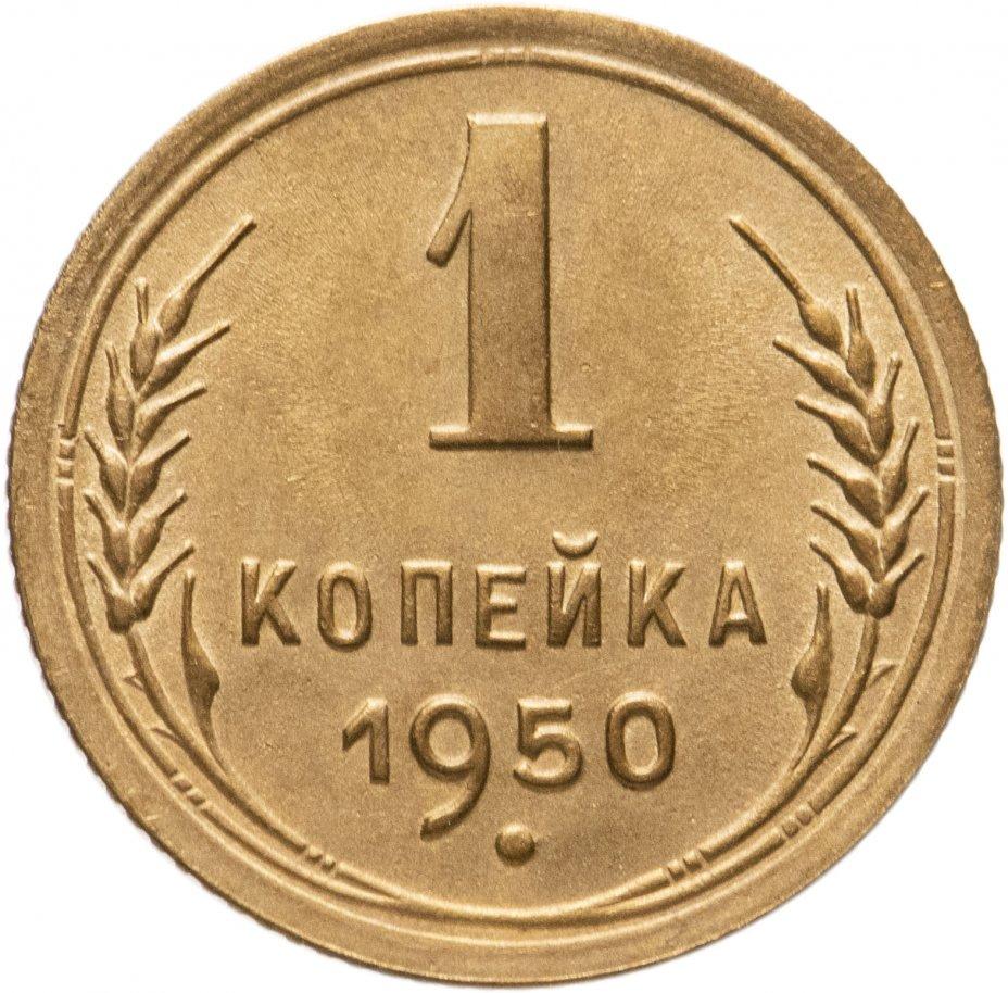 купить 1 копейка 1950