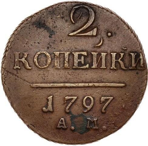 купить 2 копейки 1797 года АМ узкий вензель